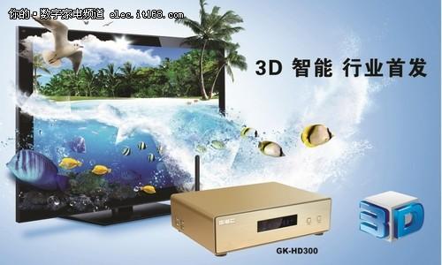 杰科GK-HD300高清播放器,载誉而归