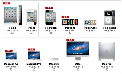苹果香港_苹果官网 香港_苹果官网香港官网