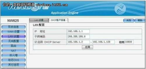 磊科netcore无线路由器设置图文教程