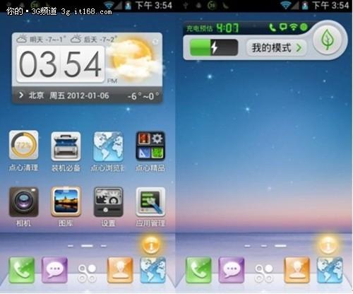 省电稳定 Android 4.0的点心ROM体验