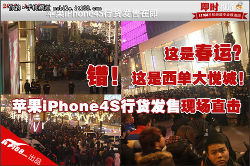 步步惊心苹果iPhone4S行货发售正式告停