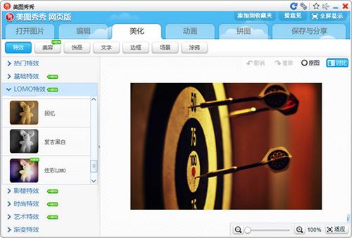 浏览更快乐 美图秀秀Web版接火狐浏览器