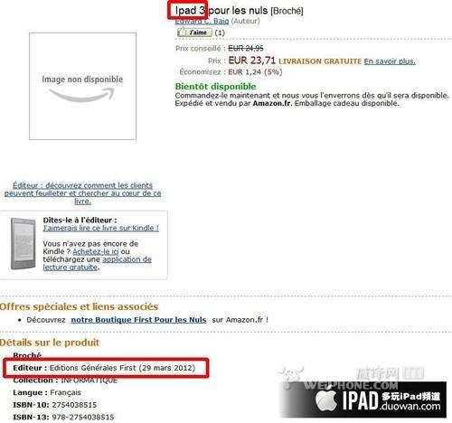 iPad3发布时间就在3月底 亚马逊泄密