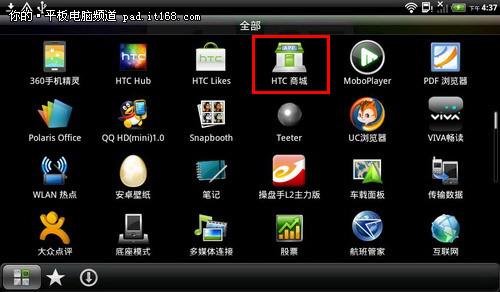 安卓平板电脑下载_高清安卓平板电脑源文件__PSD分层素材_PS