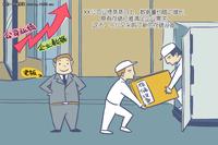 漫画:突破云障碍 直击资源管理瓶颈