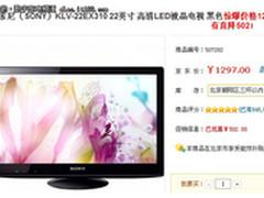 电视机还是显示器? 索尼22寸LED仅千元