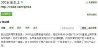 苹果回应360应用遭下架真相 有人刷排名