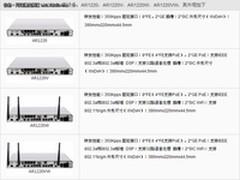 网络畅通无极限:AR1200系列路由器导购