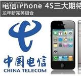 电信iphone4s 套餐曝光 与联通资费相当
