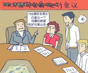 漫画:高成长企业如何击破数据保护瓶颈