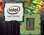 英特尔Xeon E3-V2处理器三大特色曝光