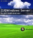 云计算OS主流为谁之三顾Windows Server