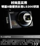 时尚且实用 明基8倍便携长焦LS200评测