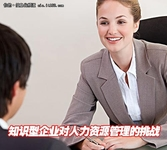 招聘信息选对人?知识型企业eHR应对策略