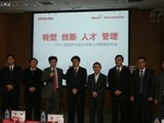 龙抬头 用友股份在京发布2012年度策略