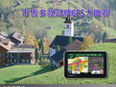 主流精致好选择 市售多款品牌GPS大推荐