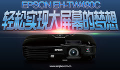 720p守望者 爱普生TW490C投影仅6800元