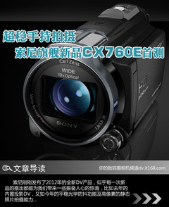 超稳手持拍摄 索尼旗舰新品CX760E首测