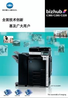 革新体验 柯尼卡美能达C200E特价14694