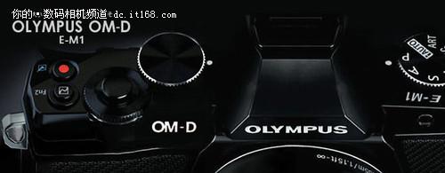发布在即 奥林巴斯E-M5规格及售价曝光