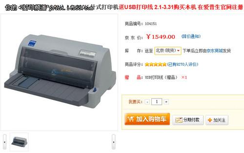 爱普生lq 630k_可获4年保修 爱普生LQ-630K针打促销中-打印专区