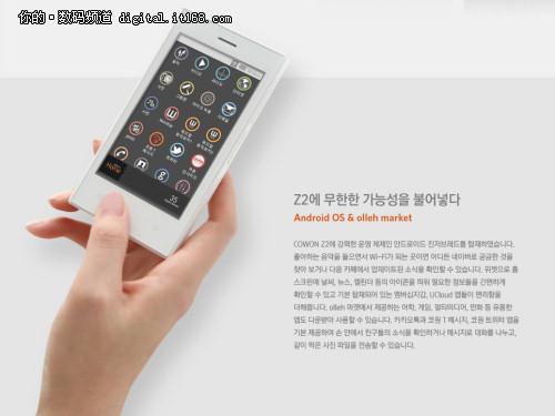 COWON韩国发布plenue系列新品Z2 plenue