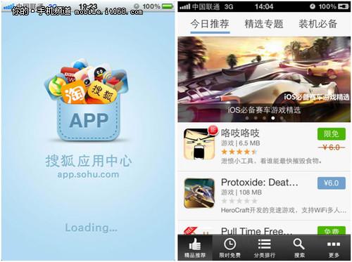 限免应用发现 搜狐应用中心iPhone首测