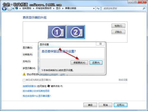 Win7巧设置 双屏显示更简单