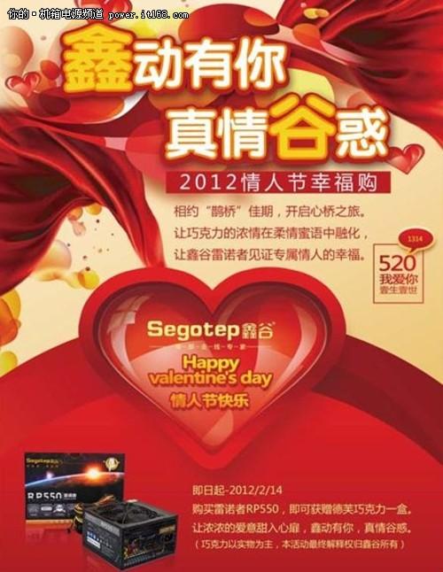鑫谷RP550电源超值价热销