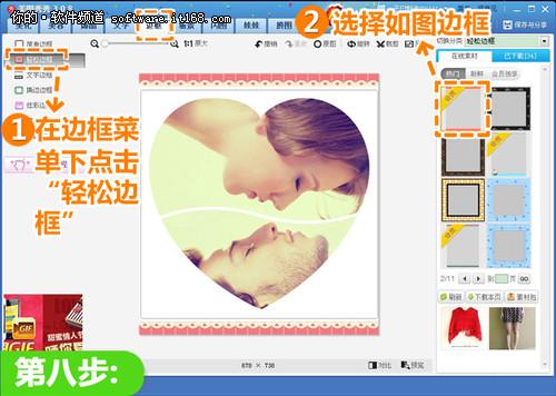亲密默契 美图秀秀打造情侣互动拼图图片