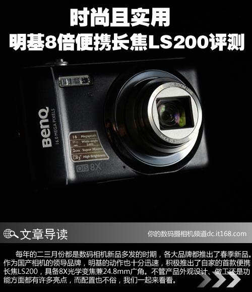 明基LS200评测