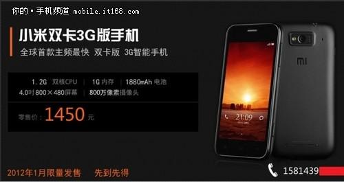 第一款假小米手机:双卡只卖1450元