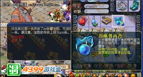 4399游戏盒《梦幻西游》里系统玩法心得
