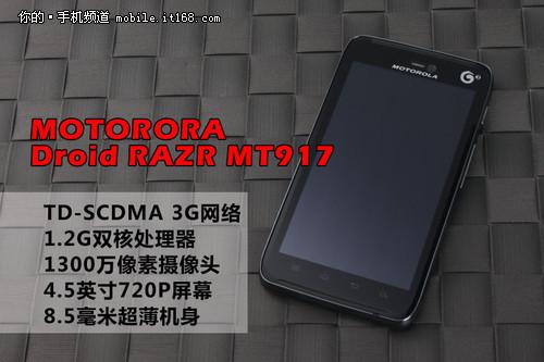 1300万+720P 摩托罗拉RAZR MT917评测