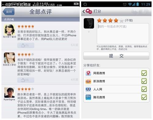 网易应用发布新版本  启用全新点评系统