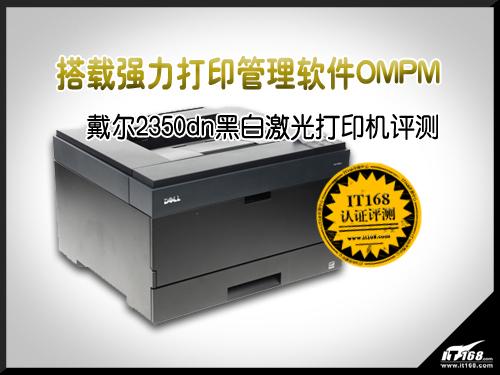 大型企业管理打印机的难题