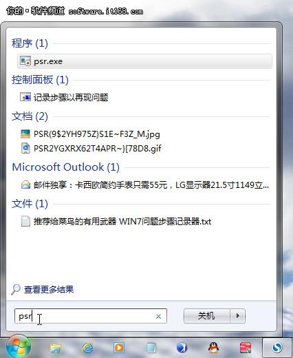 升级Win7系统 让你解决PC问题事半功倍