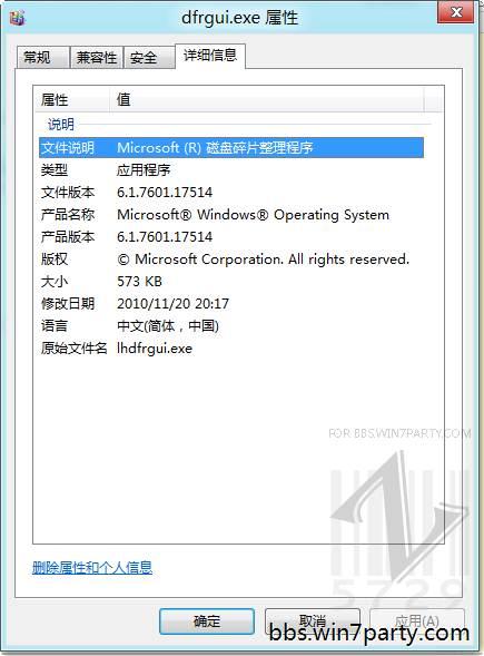 [图]Windows 8系统的碎片整理程序升级