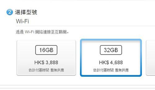 苹果新iPad瞬间卖完 发货延迟至3月19日