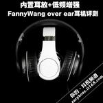 内置耳放+低频增强 FannyWang耳机评测