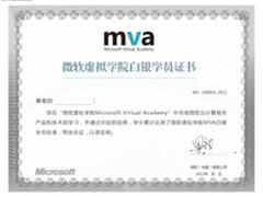 赢微软虚拟学院MVA证书 拥抱云发展变革