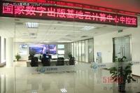 天津云计算中心推出多种SaaS服务