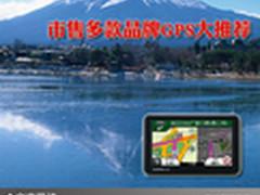 出行无阻好助理 市售多款品牌GPS大推荐