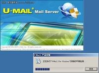 新手必读 U-Mail邮件服务器架设教程
