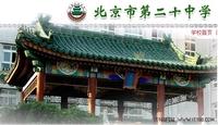 NETGEAR助力北京第二十中学无线校园网