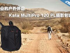 户外伴侣 Kata MultiPro-120摄影包试用