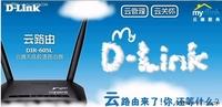 云路由 D-Link路由器DIR-605L介绍