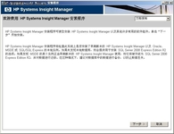 HP Systems Insight Manager配置解读