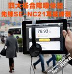 四大场合降噪体验 先锋SE-NC21耳机评测