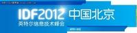 展望2015云愿景 IDF2012云计算课程推荐